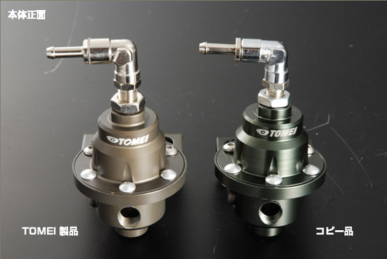 WARNING!: Chinese Made Copies of Tomei Fuel Pressure Regulators – TOMEI