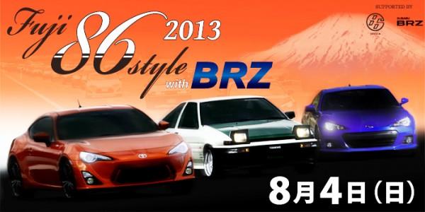 2013Fuji86-title-600x300